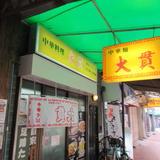 中華料理 大貴