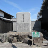 山城茶業之碑 石碑