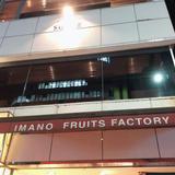 イマノフルーツファクトリー