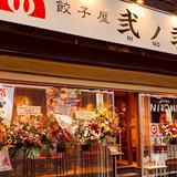 餃子屋弐ノ弐