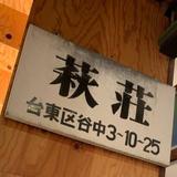 HAGI CAFE(ハギ カフェ)
