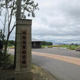 姫路海軍航空隊記念碑