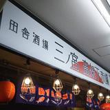 田舎酒場 三ノ宮高架下市場 神戸海鮮居酒屋