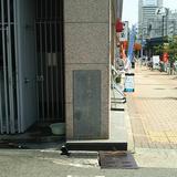 神戸商業高校発祥の地
