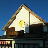 ㈱成田柳屋 本店