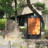 越水城跡 石碑・説明板
