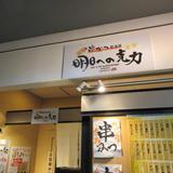 串カツ居酒屋 明日への克力