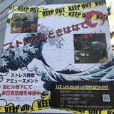 U2 unusual underground