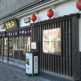 ヤマサちくわ(株) 本店