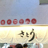 サトウ 吉祥寺店