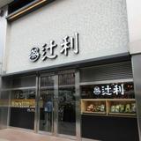 辻利 京都タワーサンド店