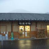 里の駅大原 旬菜市場