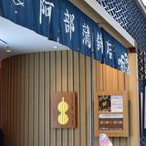 (株)阿部蒲鉾店 本店