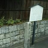 水戸藩邸跡