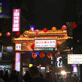 饒河街観光夜市(Raohe Street Night Market)