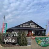 高橋醤油株式会社