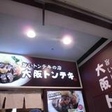 大阪トンテキ なんばウォーク店