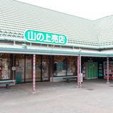 山の上売店