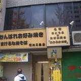 がんばれお好み焼き負けるな焼きそば 堀川三条店