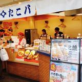 たこ八 大阪梅地下店