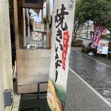 加賀盛岡屋 兼六園店