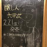 いまでや(IMADEYA)千葉エキナカ店【JR千葉駅 改札内】 │日本酒、日本ワイン、焼酎、ワイン