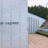 奥田元宋・小由女美術館