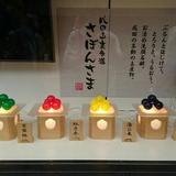 成田山・表参道さぼんさま