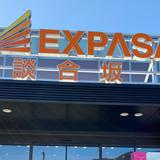 EXPASA談合坂 (下り)
