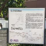 枚方宿本陣跡
