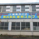 (株)東邦ゴルフ