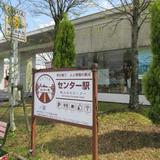 市川町観光協会