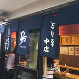 大阪一 とり平 本店