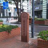 近代街路樹 発祥之地