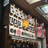 尼崎焼そばセンター|阪神尼崎 居酒屋 ちょい飲み テイクアウト レモンサワー 忘年会 二次会