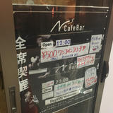 N's Bar