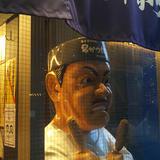 だるま串カツ 茶屋町