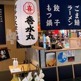 どんぶり居酒屋 喜水丸 KITTE 博多店