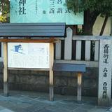 柳原惣門跡