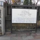 湊口惣門跡