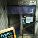 神戸 多田