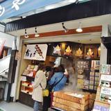 (有)ともや(和菓子)小町店