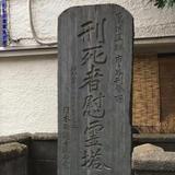 刑死者慰霊塔
