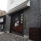 西條鶴醸造