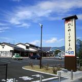 道の駅 柿の郷くどやま