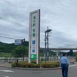 道の駅  世羅