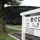 道の駅 「小国」ゆうステーション