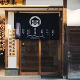 河津酒造 蔵元直営店
