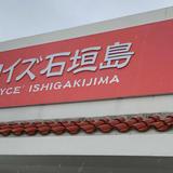 ロイズ石垣島 Royce' Ishigakijima