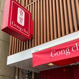 Gong Cha 沖映通り店